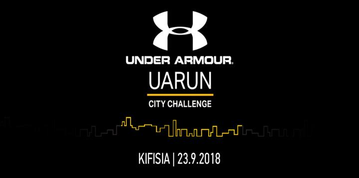 Under Armour Run City Challenge Kifisia
