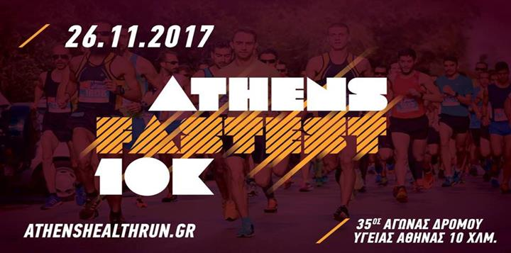Έκλεισαν οι εγγραφές για τον 35ο Αγώνα Δρόμου Υγείας Αθήνας