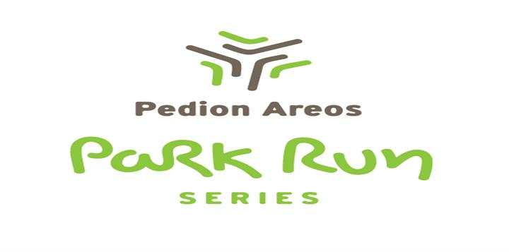 Στις 30/11 το 4o Pedion Areos Park Run Series