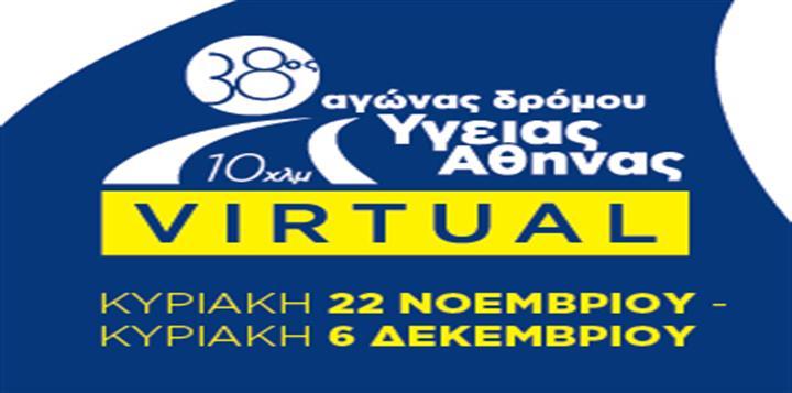 Ξεκινάει σήμερα ο Virtual 38ος Αγώνας Δρόμου Υγείας Αθήνας 10 χλμ.