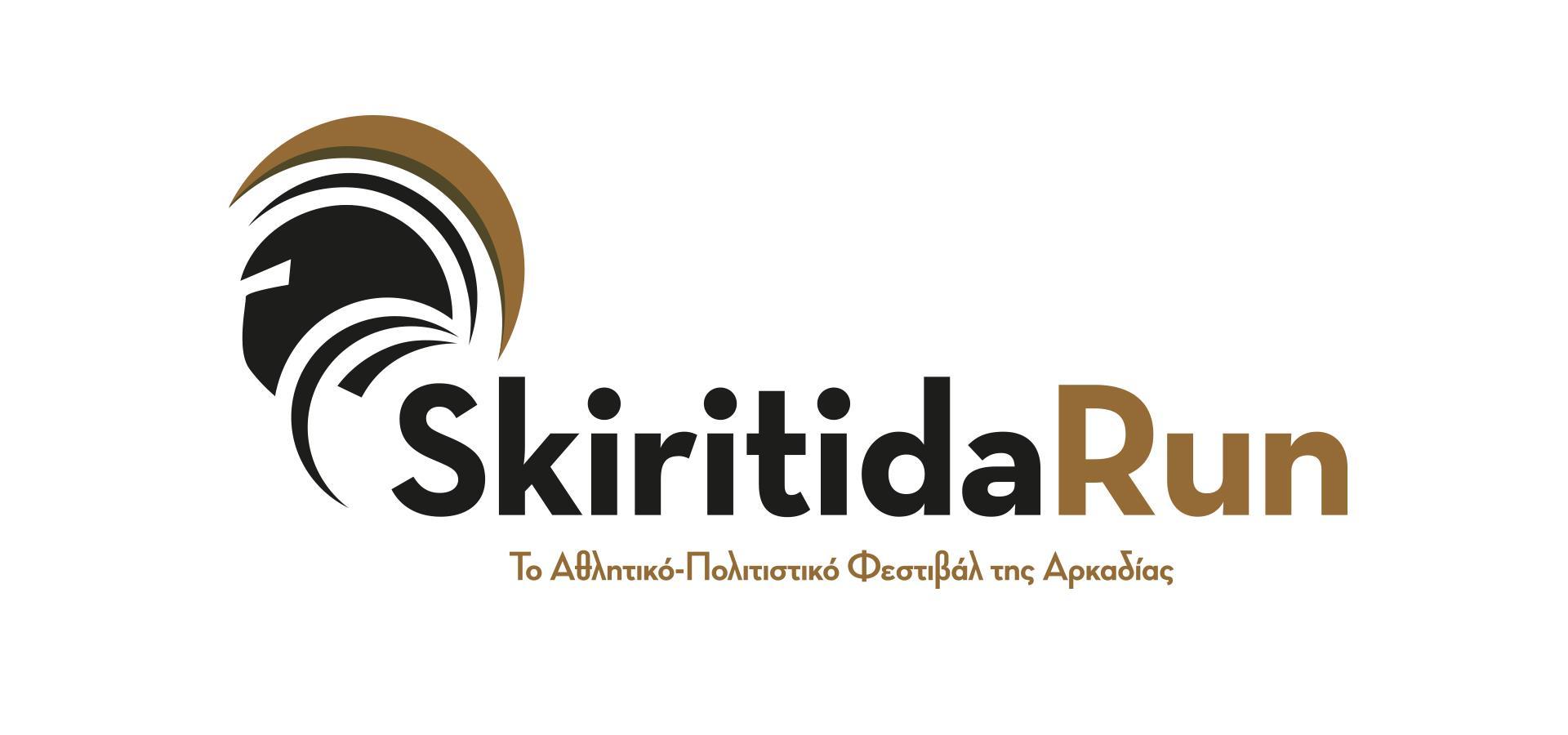 Skiritida Run 2017
