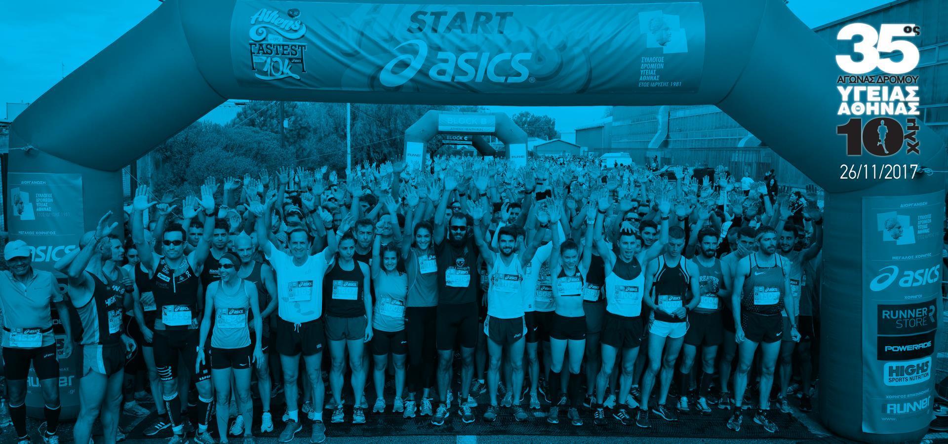 35ος Αγώνας Δρόμου Υγείας Αθήνας 10 χλμ.
