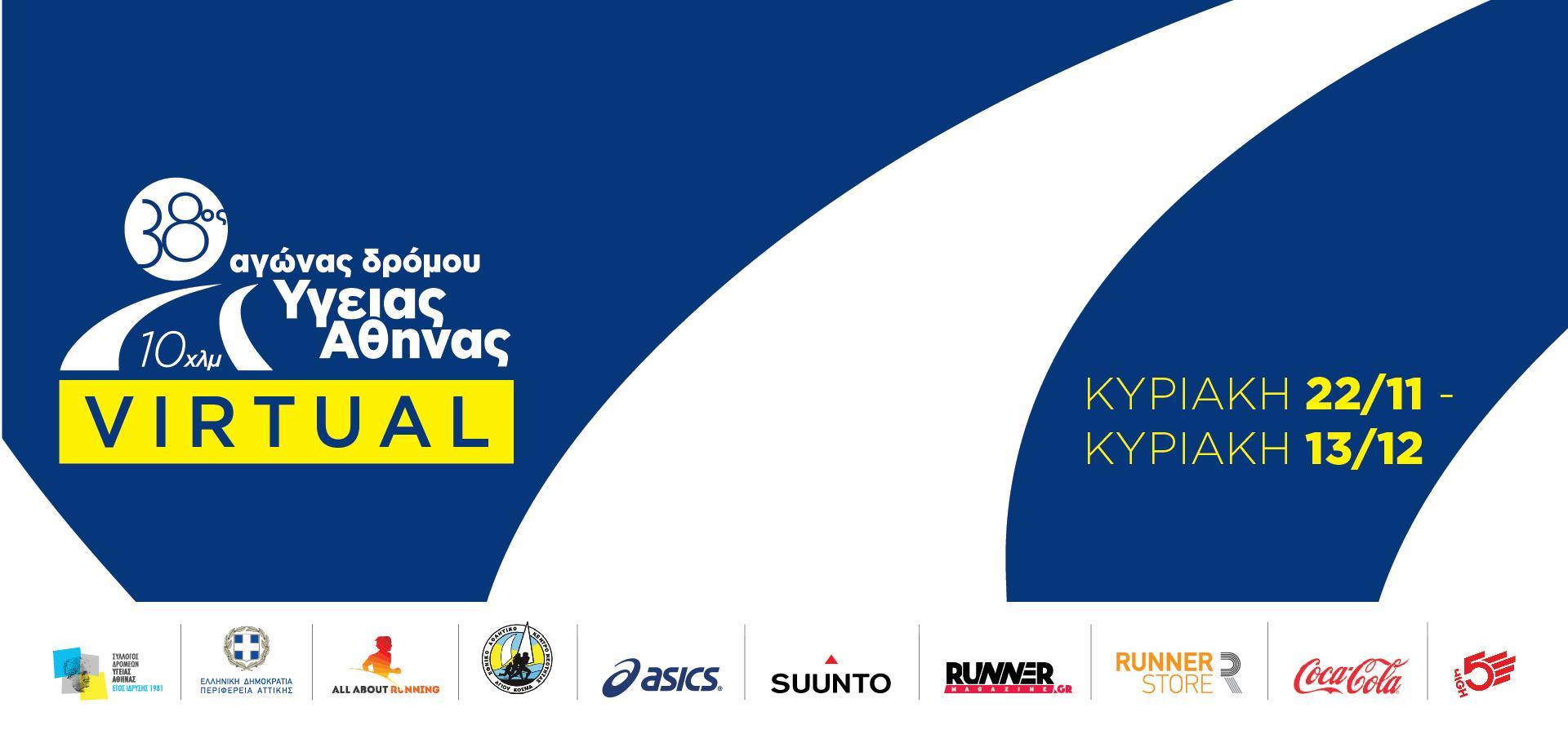 Virtual 38ος Αγώνας Δρόμου Υγείας Αθήνας 10 χλμ